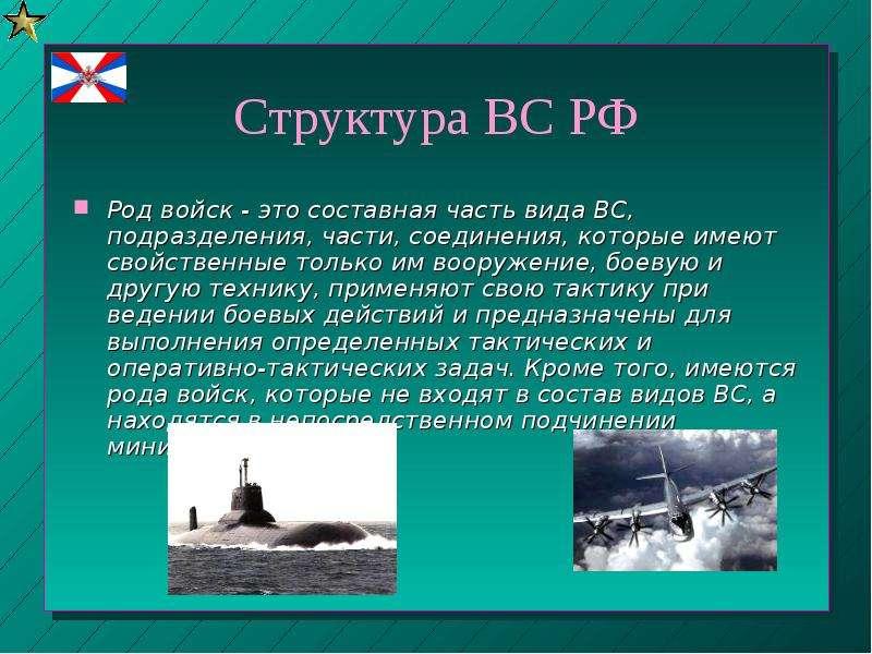 Структура ВС РФ Род войск - это составная часть вида ВС, подразделения, части, соединения, которые и