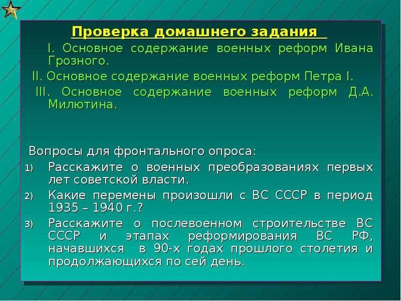 Проверка домашнего задания Проверка домашнего задания I. Основное содержание военных реформ Ивана Гр