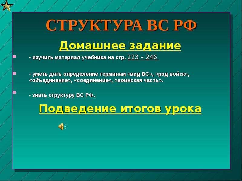 СТРУКТУРА ВС РФ Домашнее задание - изучить материал учебника на стр. 223 – 246 - уметь дать определе