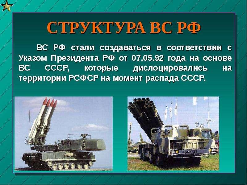СТРУКТУРА ВС РФ ВС РФ стали создаваться в соответствии с Указом Президента РФ от 07. 05. 92 года на