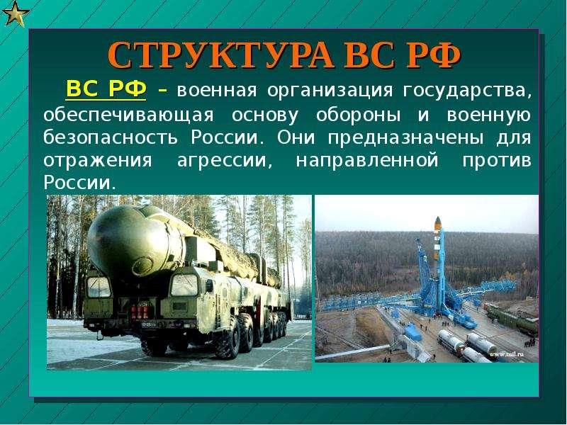 СТРУКТУРА ВС РФ ВС РФ – военная организация государства, обеспечивающая основу обороны и военную без