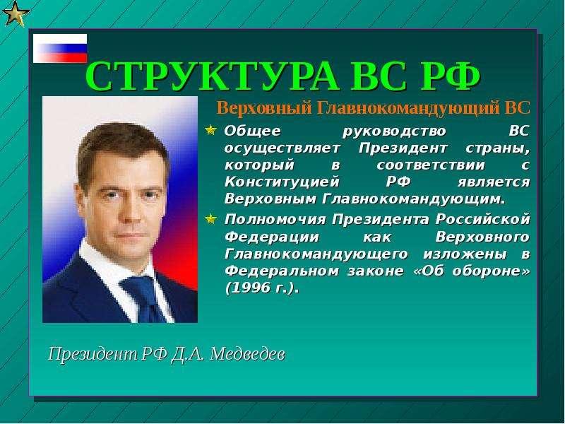 СТРУКТУРА ВС РФ Общее руководство ВС осуществляет Президент страны, который в соответствии с Констит