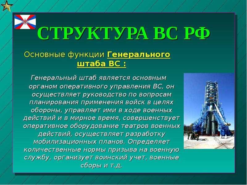 СТРУКТУРА ВС РФ Основные функции Генерального штаба ВС : Генеральный штаб является основным органом