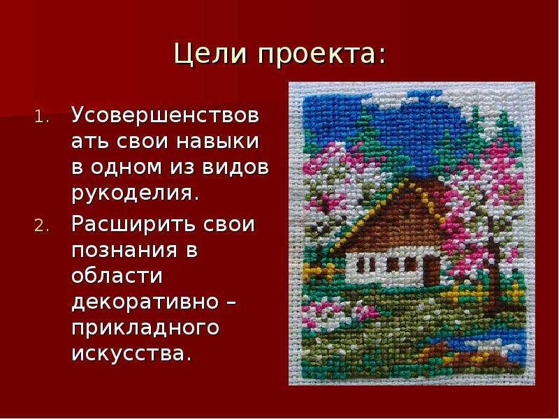 Реклама к проекту вышивки