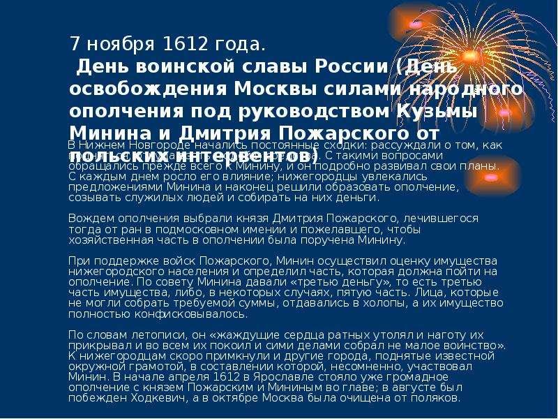 День воинской славы россии поздравление