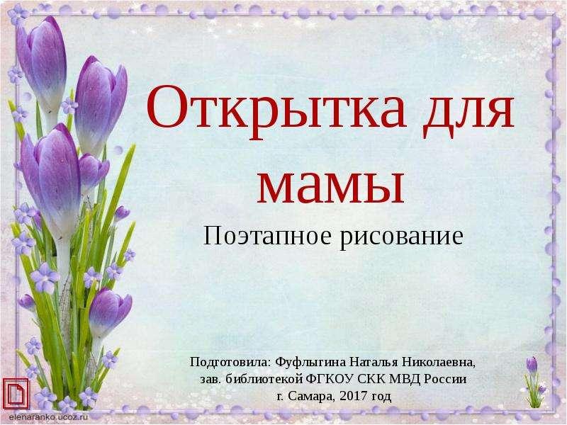 Открытки дню, презентации открытки для мамы