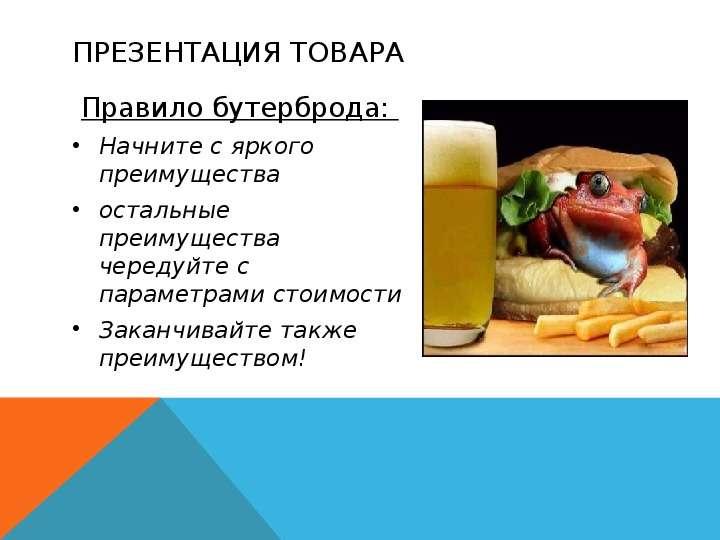 Как создать презентацию товара - 3dfuse.ru