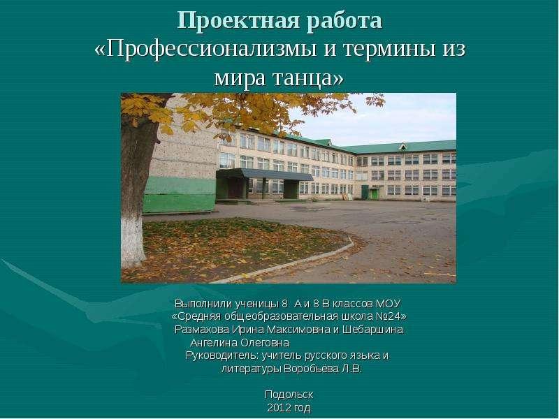 Презентация Проектная работа «Профессионализмы и термины из мира танца»