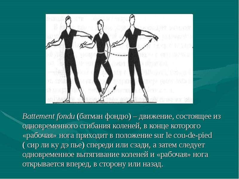 Проектная работа «Профессионализмы и термины из мира танца», слайд 11