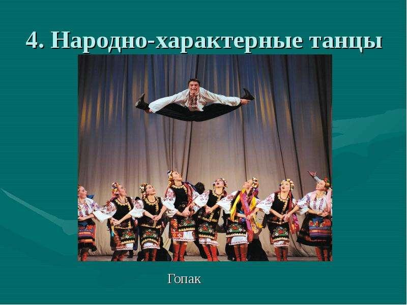 4. Народно-характерные танцы