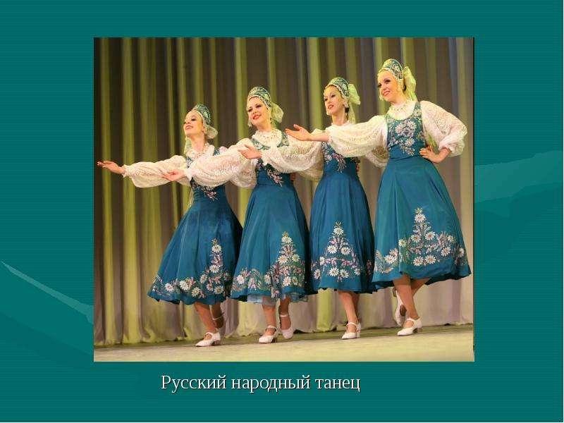 Проектная работа «Профессионализмы и термины из мира танца», слайд 16