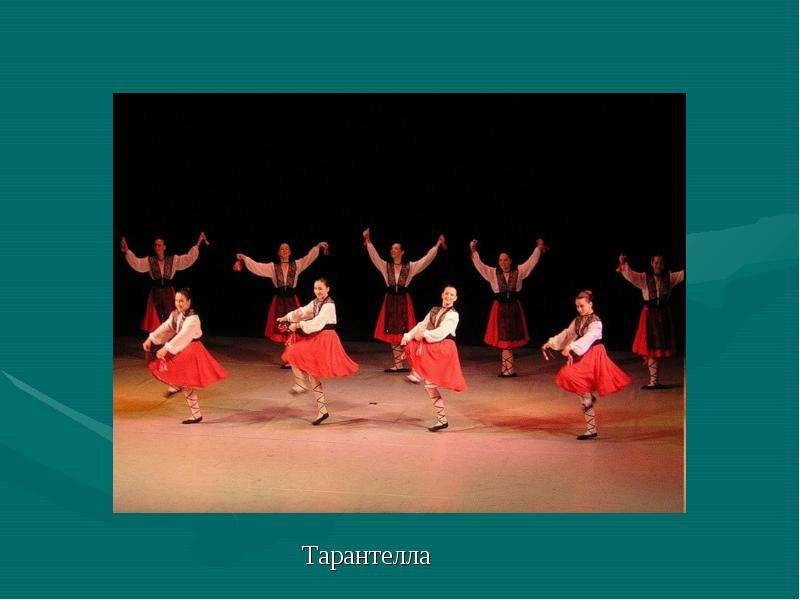 Проектная работа «Профессионализмы и термины из мира танца», слайд 17