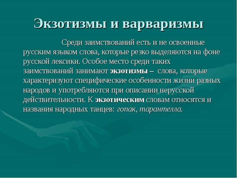 Экзотизмы и варваризмы Среди заимствований есть и не освоенные русским языком слова, которые резко в