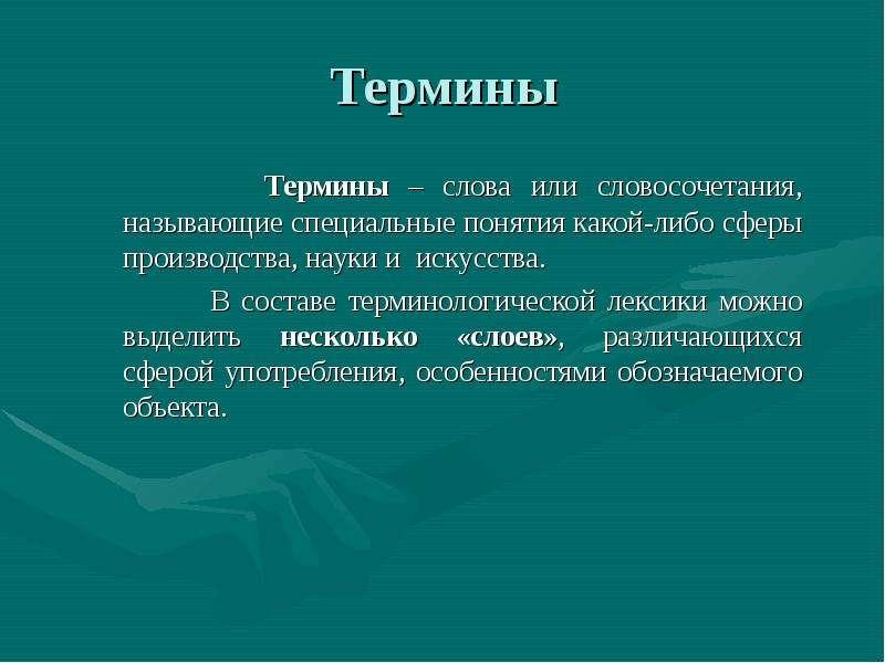 Термины Термины – слова или словосочетания, называющие специальные понятия какой-либо сферы производ