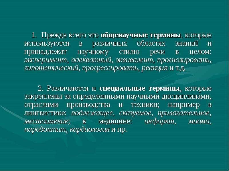 1. Прежде всего это общенаучные термины, которые используются в различных областях знаний и принадле