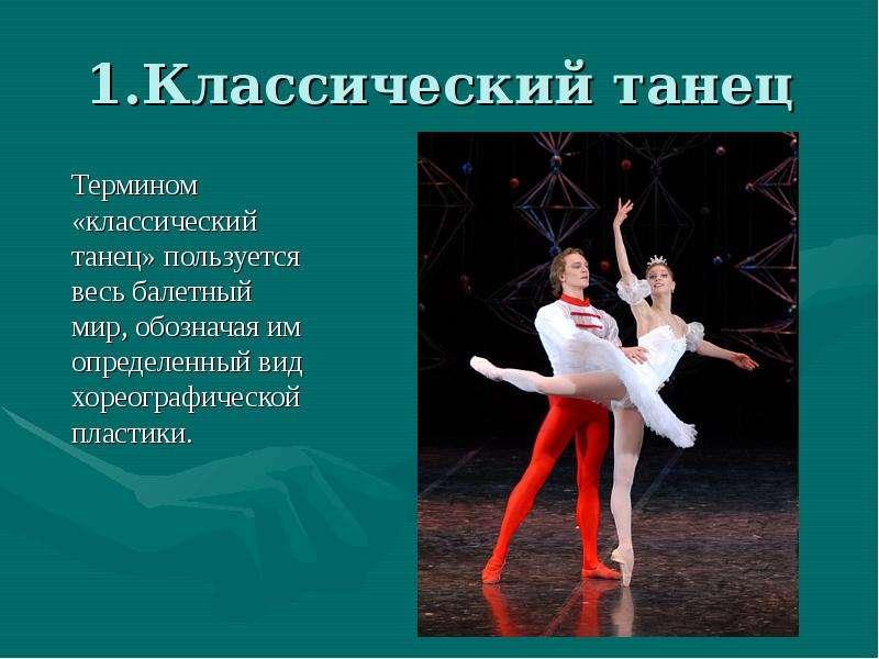 1. Классический танец Термином «классический танец» пользуется весь балетный мир, обозначая им опред