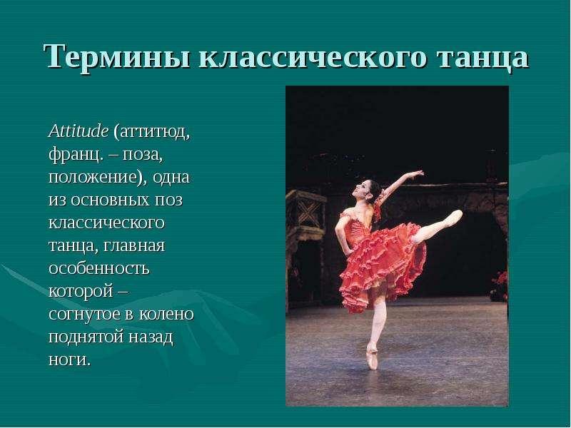 Термины классического танца