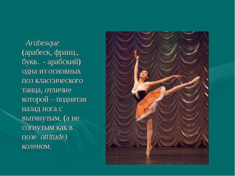 Проектная работа «Профессионализмы и термины из мира танца», слайд 10