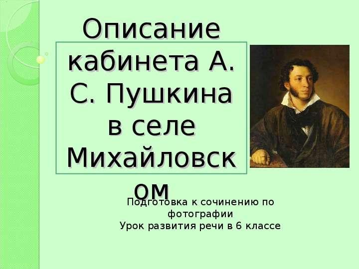 Презентация Описание кабинета А. С. Пушкина в селе Михайловском