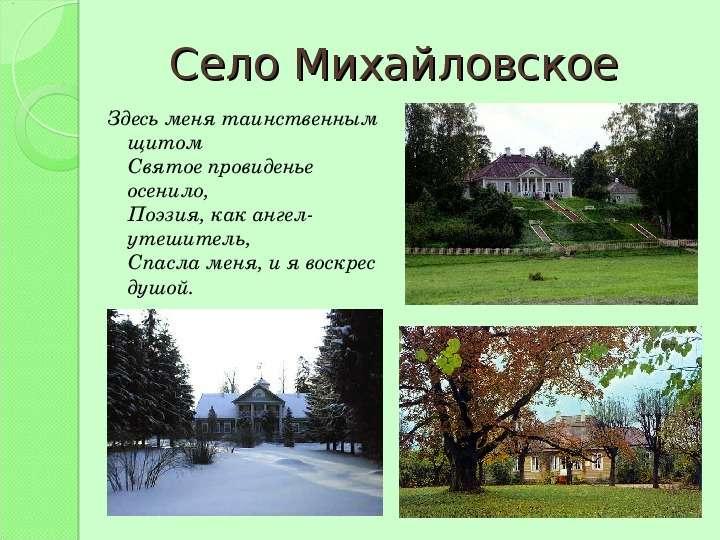 Село Михайловское Здесь меня таинственным щитом Святое провиденье осенило, Поэзия, как ангел-утешите
