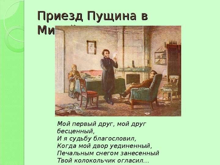 Приезд Пущина в Михайловское