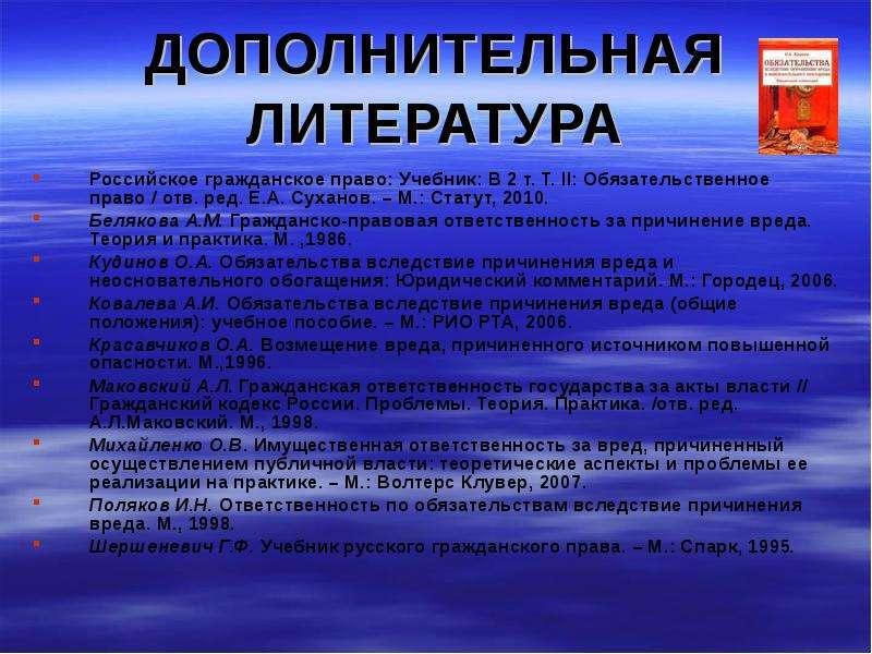 Краснодарский возмещение вреда причиненного публичной властью гражданское право озирается сторонам снимает