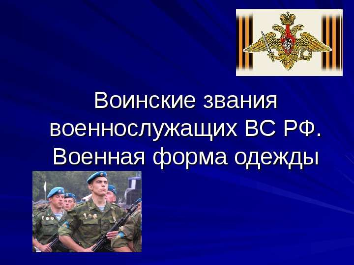 Презентация Воинские звания военнослужащих ВС РФ. Военная форма одежды