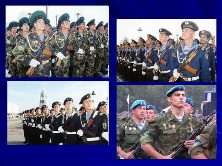 Воинские звания военнослужащих ВС РФ. Военная форма одежды, слайд 17