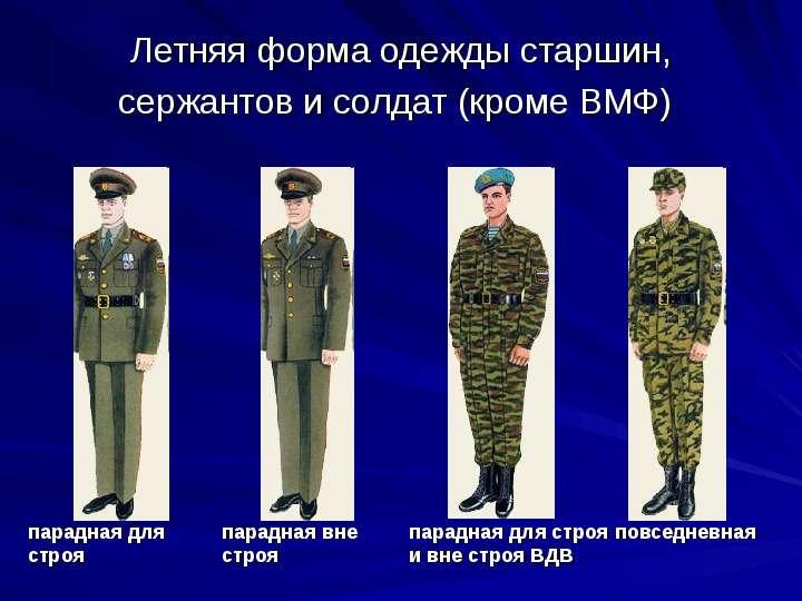 Летняя форма одежды старшин, сержантов и солдат (кроме ВМФ)