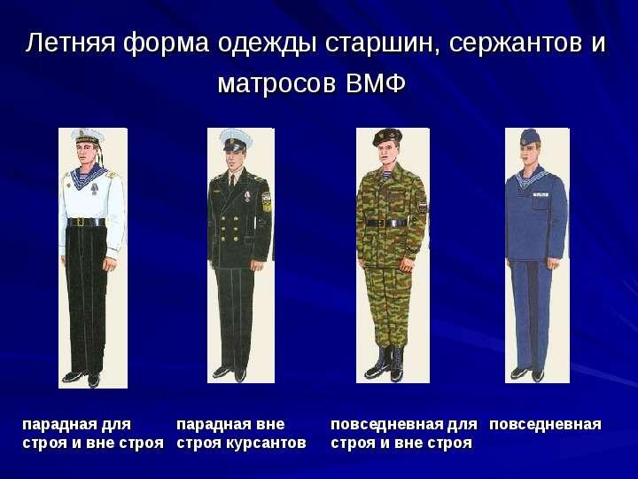Летняя форма одежды старшин, сержантов и матросов ВМФ