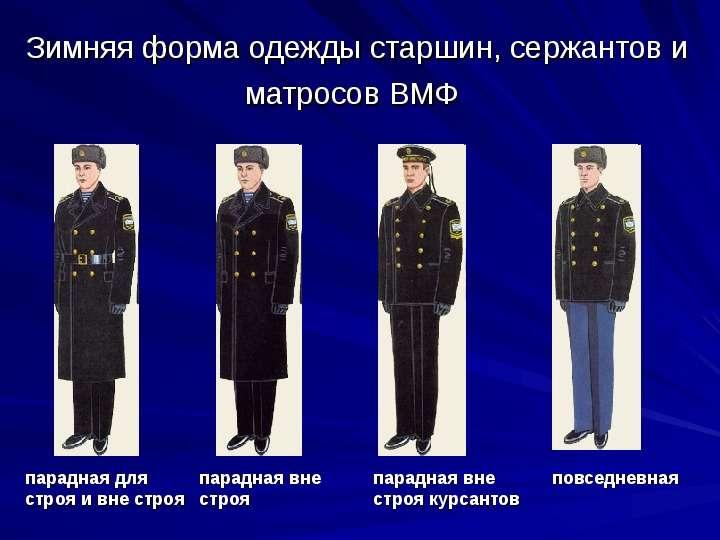 Зимняя форма одежды старшин, сержантов и матросов ВМФ