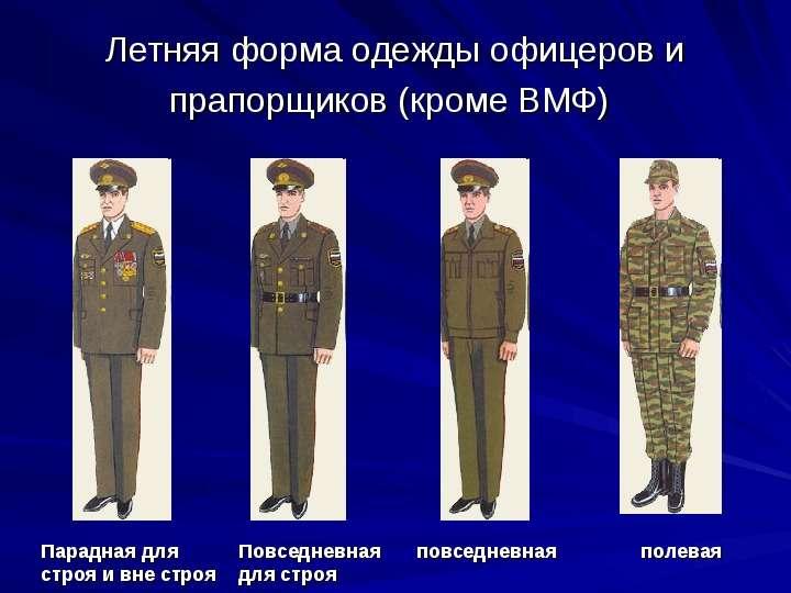 Летняя форма одежды офицеров и прапорщиков (кроме ВМФ)
