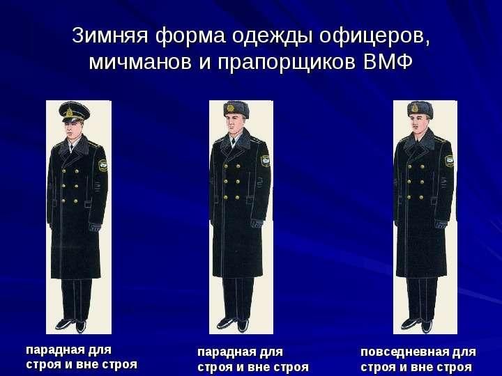 Зимняя форма одежды офицеров, мичманов и прапорщиков ВМФ