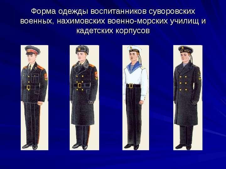 Форма одежды воспитанников суворовских военных, нахимовских военно-морских училищ и кадетских корпус