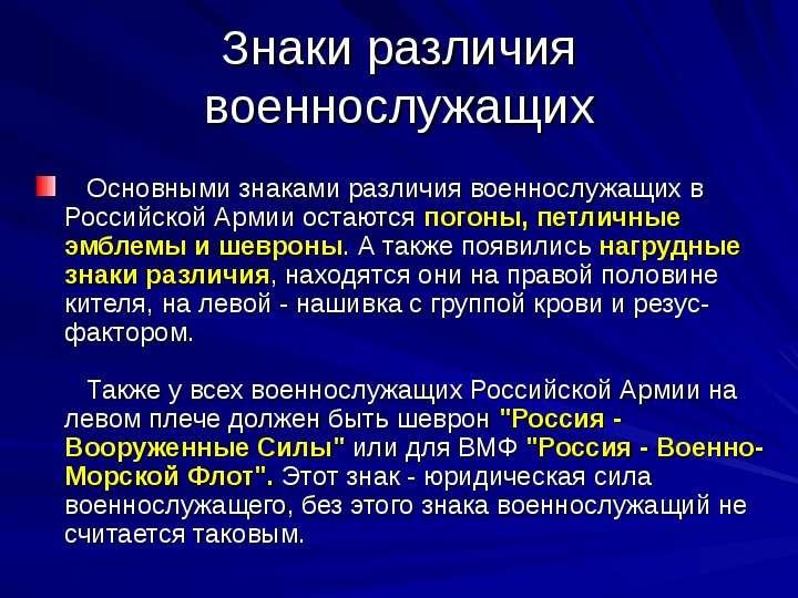 Знаки различия военнослужащих Основными знаками различия военнослужащих в Российской Армии остаются