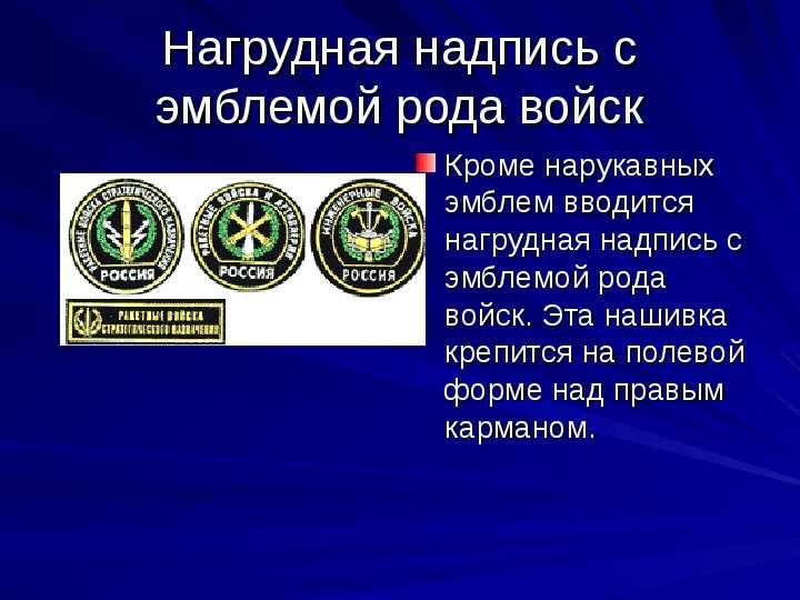 Нагрудная надпись с эмблемой рода войск Кроме нарукавных эмблем вводится нагрудная надпись с эмблемо