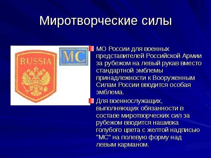 Миротворческие силы МО России для военных представителей Российской Армии за рубежом на левый рукав