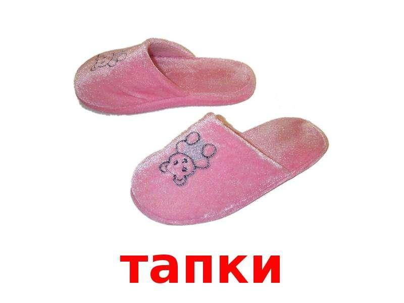 Картинки с обувью для детского сада