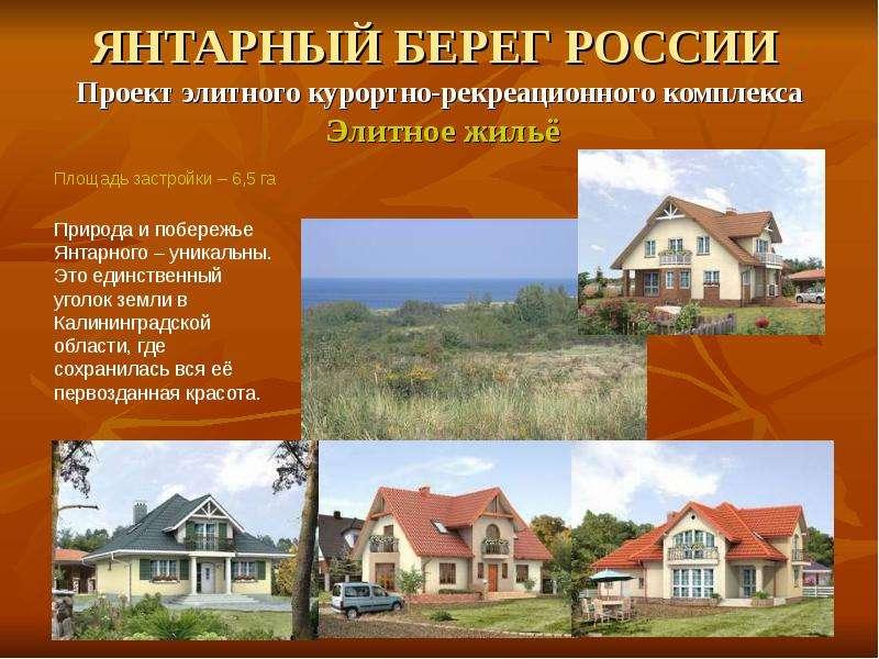 Презентация Любимый Уголок России