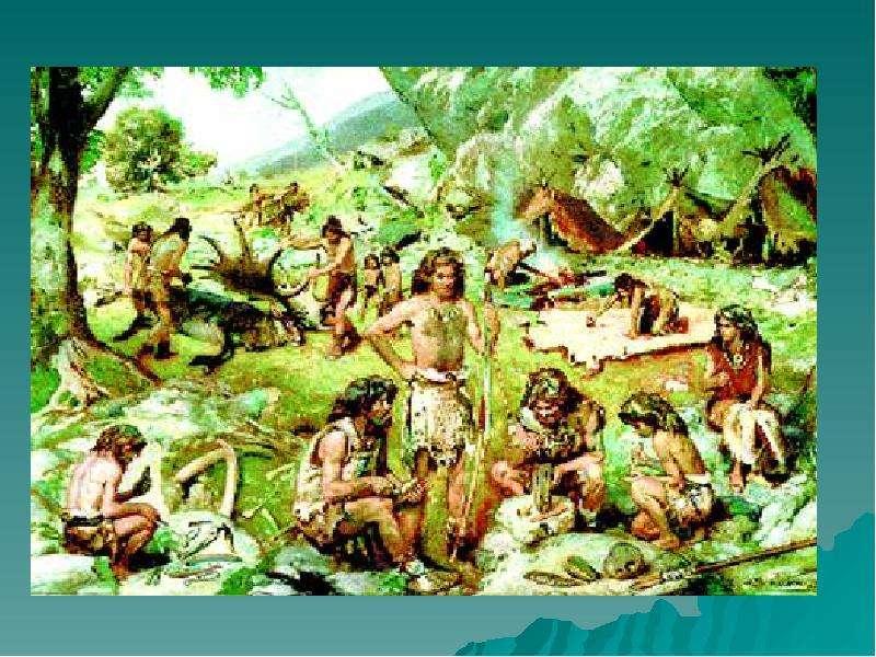 Проследите как и почему менялась организация жизни древних людей 6 класс