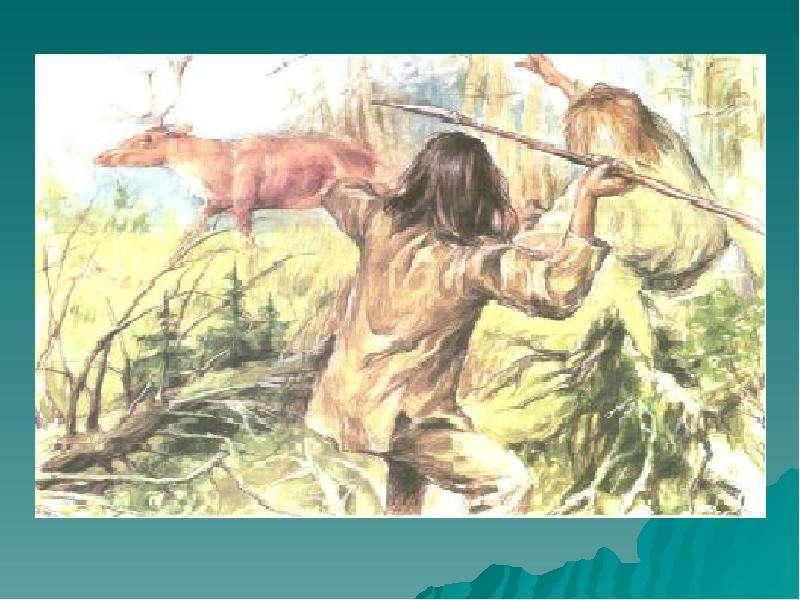 фильмы про древних охотников и рыболовов