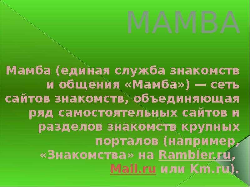 Служба Знакомств И Общения Mamba 5027