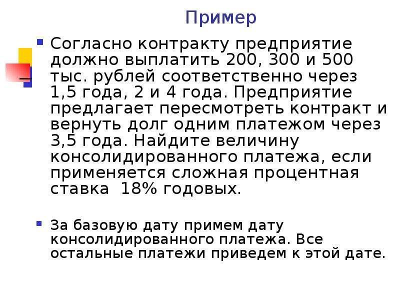 Пример Согласно контракту предприятие должно выплатить 200, 300 и 500 тыс. рублей соответственно чер