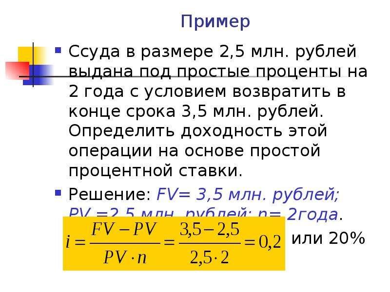 Пример Ссуда в размере 2,5 млн. рублей выдана под простые проценты на 2 года с условием возвратить в