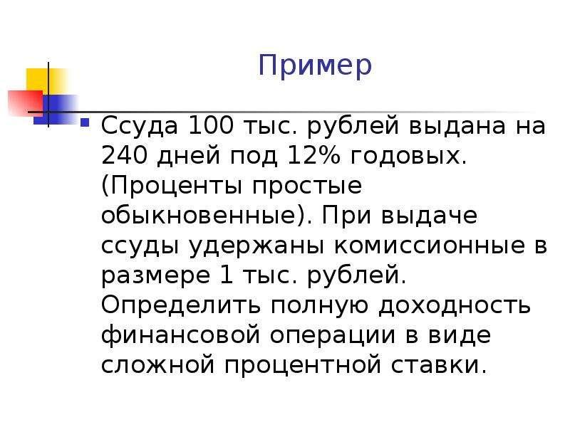 Пример Ссуда 100 тыс. рублей выдана на 240 дней под 12% годовых. (Проценты простые обыкновенные). Пр