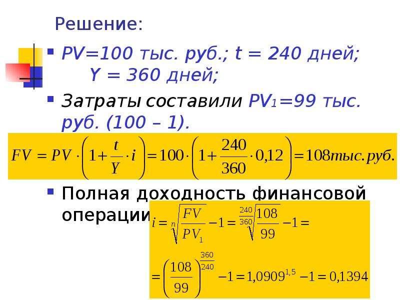Решение: PV=100 тыс. руб. ; t = 240 дней; Y = 360 дней; Затраты составили PV1=99 тыс. руб. (100 – 1)