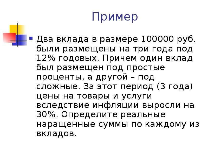Пример Два вклада в размере 100000 руб. были размещены на три года под 12% годовых. Причем один вкла