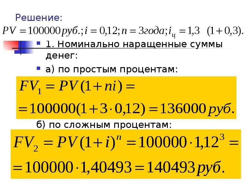 Решение: 1. Номинально наращенные суммы денег: а) по простым процентам: б) по сложным процентам: