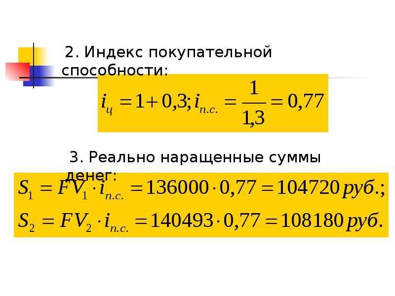 Финансовые вычисления по простым и сложным процентам, слайд 24