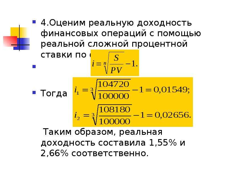 4. Оценим реальную доходность финансовых операций с помощью реальной сложной процентной ставки по фо